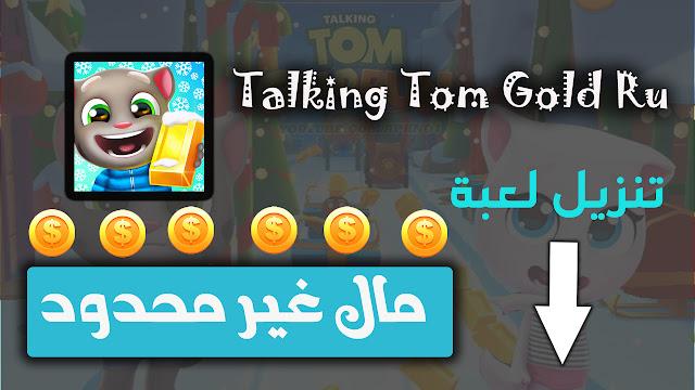 تنزيل لعبة Talking Tom Gold Run مع مال غير محدود