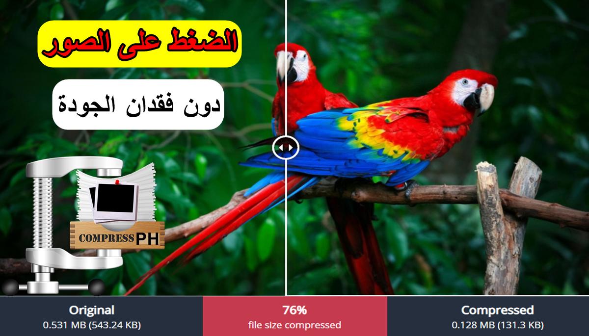موقع جديد ورائع وسهل الاستخدام للضغط على الصور مع الحفاظ عل جودتها