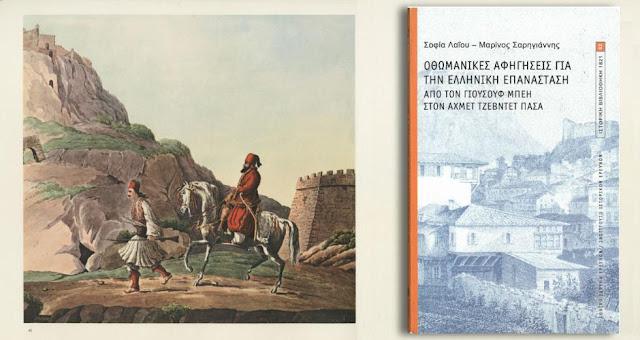 Πως είδε ο Ναυπλιώτης Γιουσούφ Μπέης την πολιορκία του Ναυπλίου από τους Έλληνες