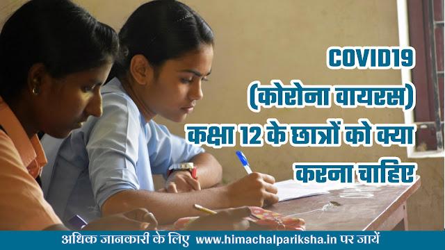 COVID19 (कोरोना वायरस) का शिक्षा पर क्या प्रभाव पड़ा है और पड़ने वाला है?