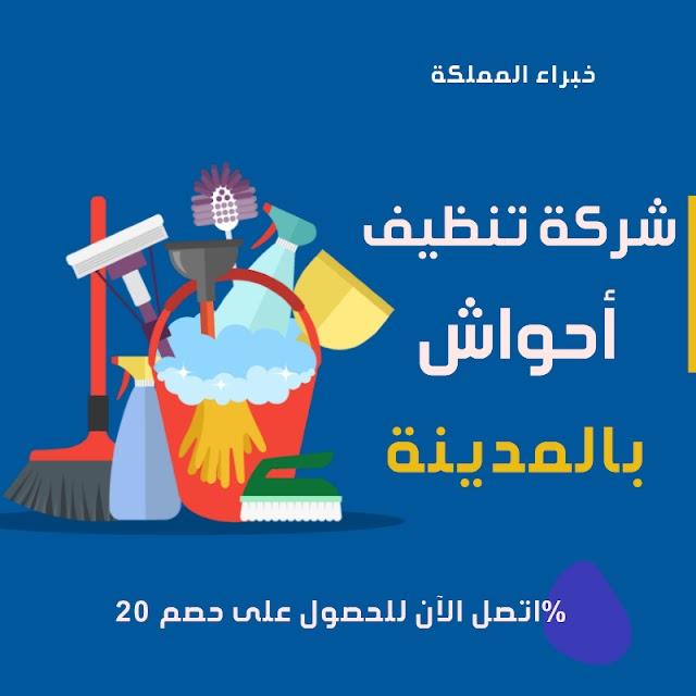 تنظيف أحواش المدينة بخصم 20% افضل شركة تنظيف أحواش بالمدينة
