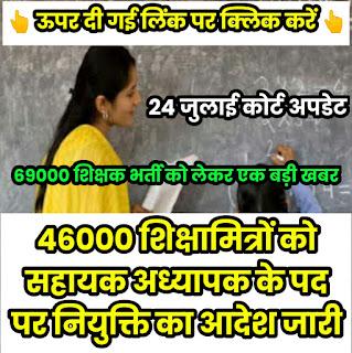 शिक्षामित्रों को लेकर जल्द ही जारी हो सकता है अधिनियम 46000 होंगे समायोजित Shikshamitra Today Latest news
