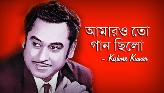 Amaroto Gaan Chilo by Kishore Kumar