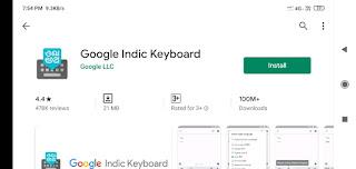 Mobile me typing kaise kare - मोबाइल से हिंदी टाइपिंग कैसे करे
