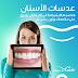 عيادة الدكتورة إيمان طنطاوى - Clinique du caire – للأسنان