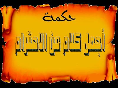 أجمل كلام عن الاحترام من الشعراء والحكماء