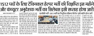 Rajasthan Technical Helper Bharti 2021