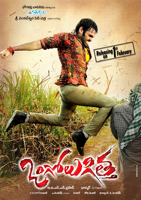 Ongole Gittha Movie posters wallpapers