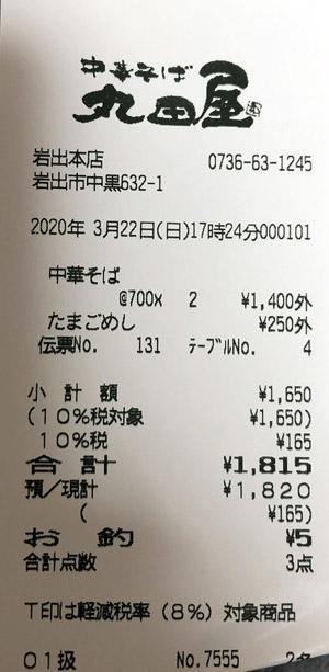 中華そば丸田屋 岩出本店 2020/3/22 飲食のレシート