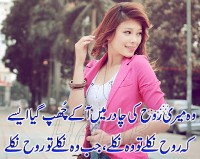 Poetry | Urdu Romantic Poetry | Romantic shayari | 2 Lines Romantic Poetry | Poetry Pics | Poetry Images | Poetry Wallpapers - Urdu Poetry World,Urdu poetry about life, Urdu poetry about love, Urdu poetry Allama Iqbal, Urdu poetry about friends, Urdu poetry about death, Urdu poetry about mother, Urdu poetry about education, Urdu poetry best, Urdu poetry bewafa, Urdu poetry barish, Urdu poetry for love, Urdu poetry ghazals, Urdu poetry Islamic