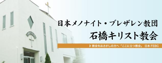 日本メノナイト・ブレザレン教団石橋キリスト教会