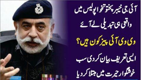 IG KPK Nasir Khan Durrani Video Goes Viral about VVIPS Persons