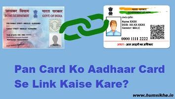 Pan Card Ko Aadhaar Card Se Link Kaise Kare In Hindi - Hum sikhe