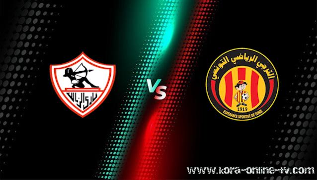 مشاهدة مباراة الترجي التونسي والزمالك بث مباشر دوري أبطال أفريقيا