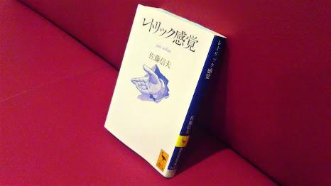 『レトリック感覚』(佐藤信夫)