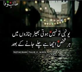 sad urdu poetry sms 2 lines