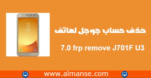 7.0 frp remove J701F U3