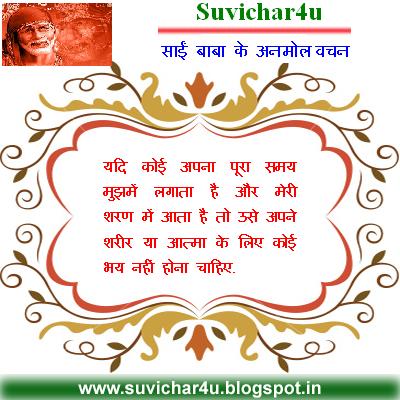 Sai Baba ke Anmol Vichar for you