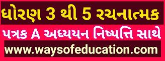 Std 3 To 5 Rachanatmak Patrak-A With Adhyayan Nishpattio Std 3 To 5 SCE Patrak-A For Sem 1 And Sem 2