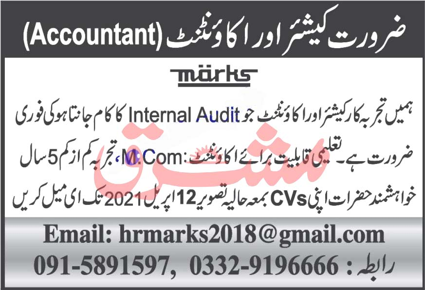 Cashier and Accountant Jobs in Peshawar 2021