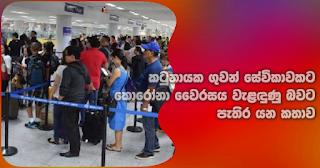 Rumour about Katunayaka air hostess infected by corona virus