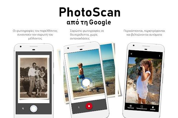 Δωρεάν εφαρμογή που σκανάρει αποτελεσματικά παλιές φωτογραφίες