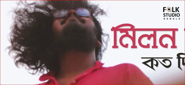 Milon hobe koto dine lyrics by Anupam Roy
