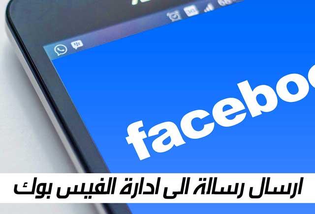 ارسال رسالة الى ادارة الفيس بوك