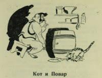 https://www.literaturus.ru/2021/09/kot-i-povar-krylov-tekst-basnja.html