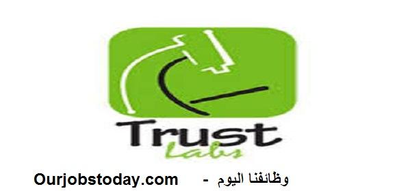 وظائف محاسب عام معامل Trust Laps - وظائفنا اليوم