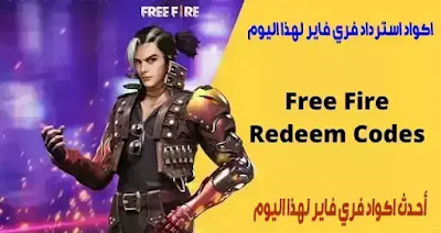Free Fire redeem code for today