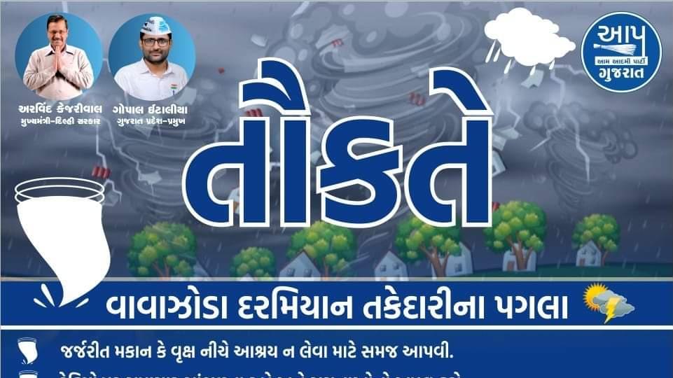 આમ આદમી પાર્ટી ગુજરાત