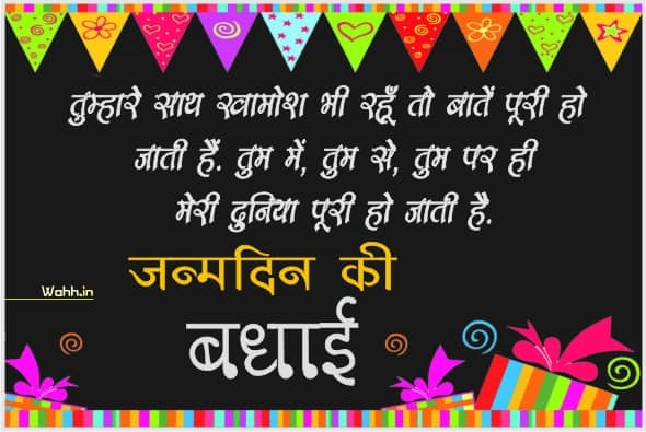 Romantic Birthday Wishes for Girlfriend  in Hindi Images