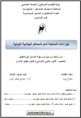 مذكرة ماستر : إجراءات المتابعة أمام المحاكم الجنائية الدولية PDF