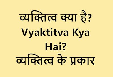 व्यक्तित्व क्या है   Vyaktitva Kya Hai   व्यक्तित्व के प्रकार