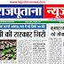 राजपूताना न्यूज ई-पेपर 24 जुलाई 2019 डेली डिजिटल एडिशन