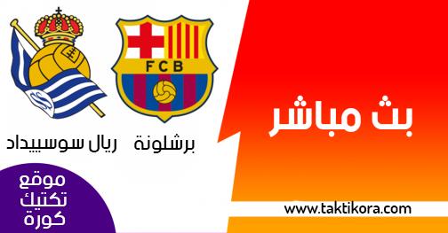 مشاهدة مباراة برشلونة وريال سوسيداد بث مباشر  20-04-2019 الدوري الاسباني