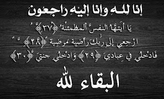 وفاة حنان احمد راشد الظاهر ام لؤي