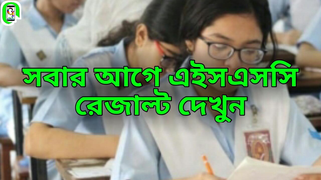 HSC Exam Result দেখুন সবার আগে | HSC Exam Result 2019,