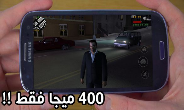 تحميل لعبة GTA LIBERTY CITY STORIES بحجم 400 ميجا فقط !! تشتغل على اي هاتف اندرويد !!