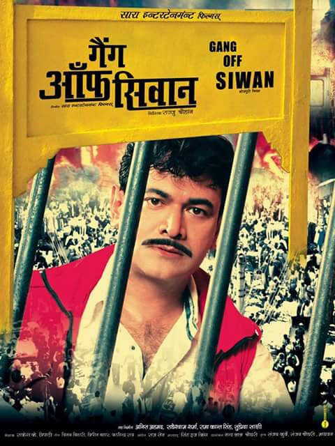 First look Poster Of Bhojpuri Movie Gang Off Siwan Feat Actor Sahil Khan, actress , Latest movie wallpaper, Photos