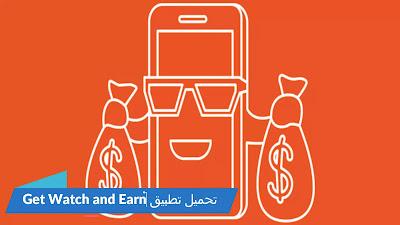 الربح من الانترنت عن طريق تطبيق Get Watch and Earn