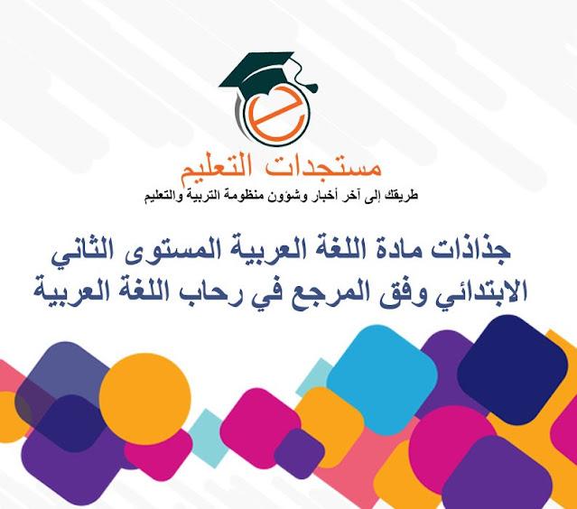 جذاذات مادة اللغة العربية المستوى الثاني الابتدائي وفق المرجع في رحاب اللغة العربية