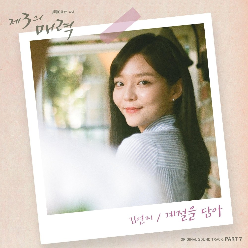 Kim Yeon Ji – The Third Charm OST – Part.7