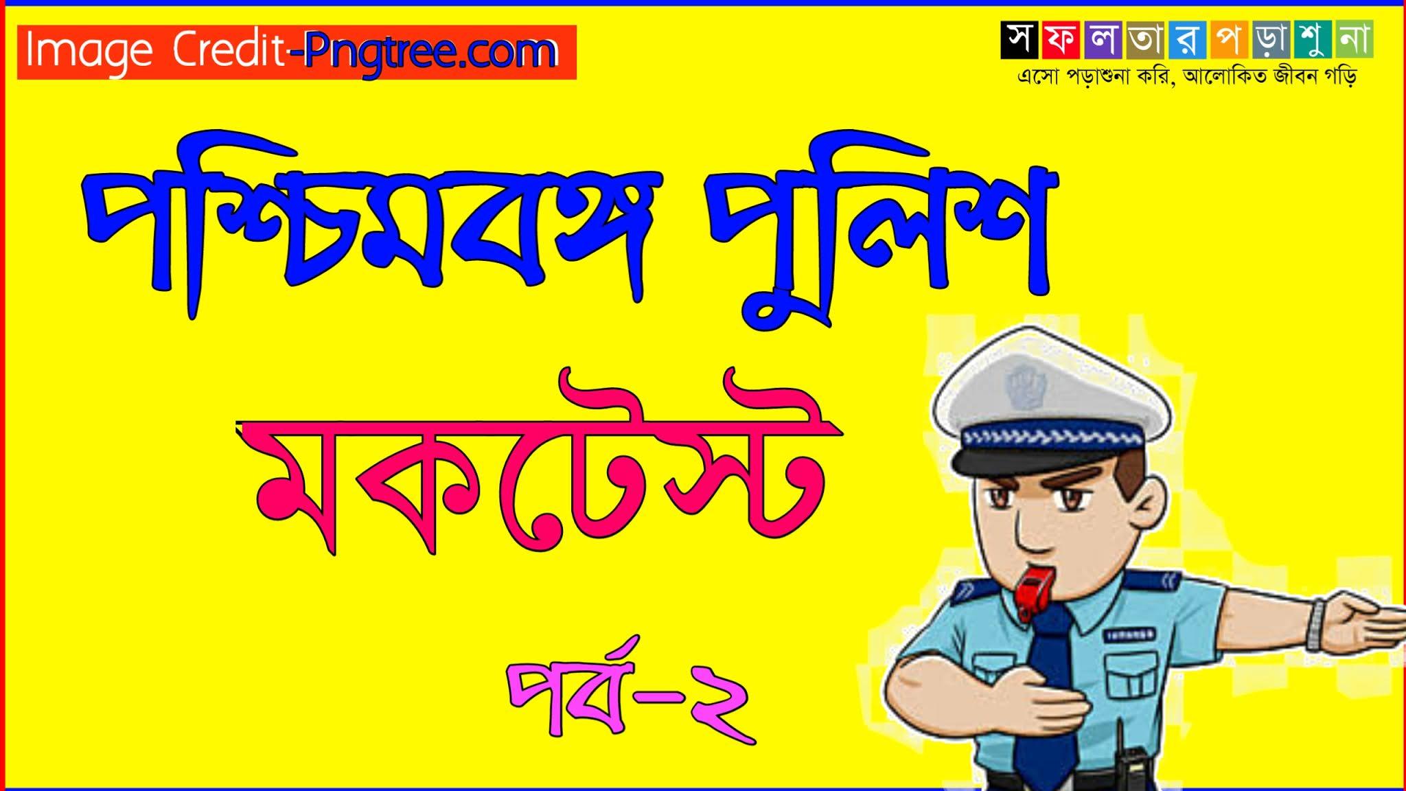 পশ্চিমবঙ্গ পুলিশ কনস্টেবল - জেল পুলিস  ও SI মকটেস্ট - Online WBP Constable WB SI and WB Jail Police Mocktest In Bengali