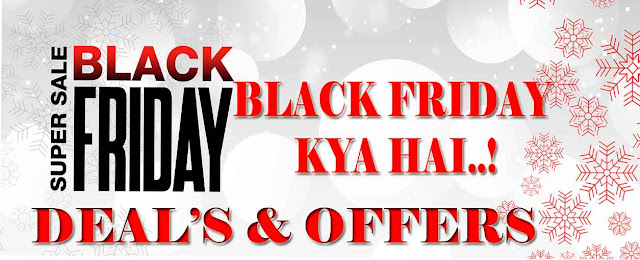 Black Friday kya hai, 2020, Black Friday kya hai 2020, Black Friday Deals, Black Friday Offers, Black Friday Discount, Discount, Deals, Offers, Coupons,