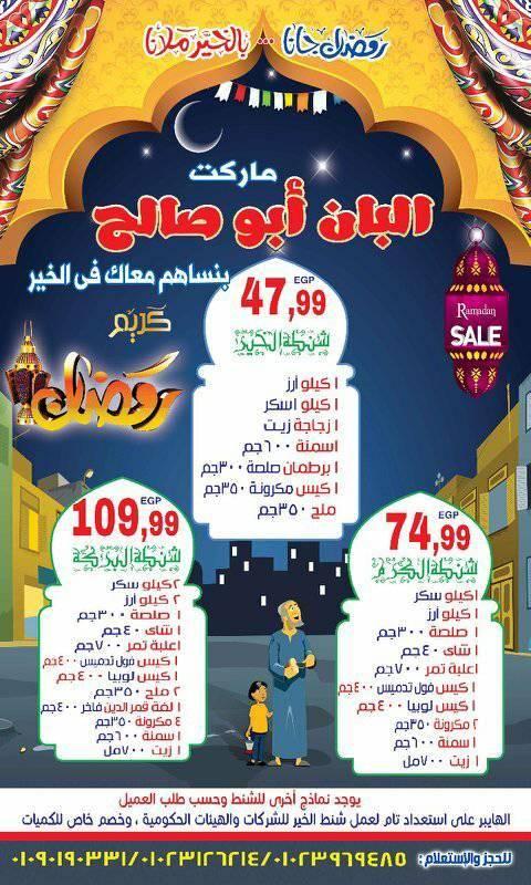عروض شنط رمضان 2018 من البان ابو صالح