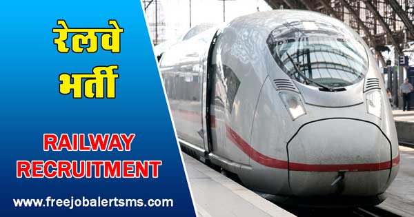 Railway Recruitment Jobs, Railway Recruitment 2020, railway vacancy, Railway Jobs