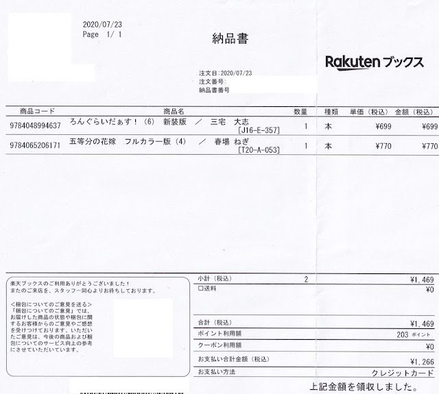 楽天ブックス 2020/7/23のレシート