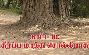 """Thillu Mullu –  """"Nattamai Theerpa Maathi Solliradha"""""""